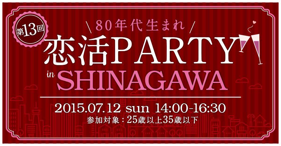 【品川の恋活パーティー】Bravoon主催 2015年7月12日