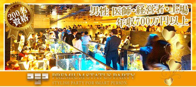 【銀座の恋活パーティー】株式会社フュージョンアンドリレーションズ主催 2015年8月16日