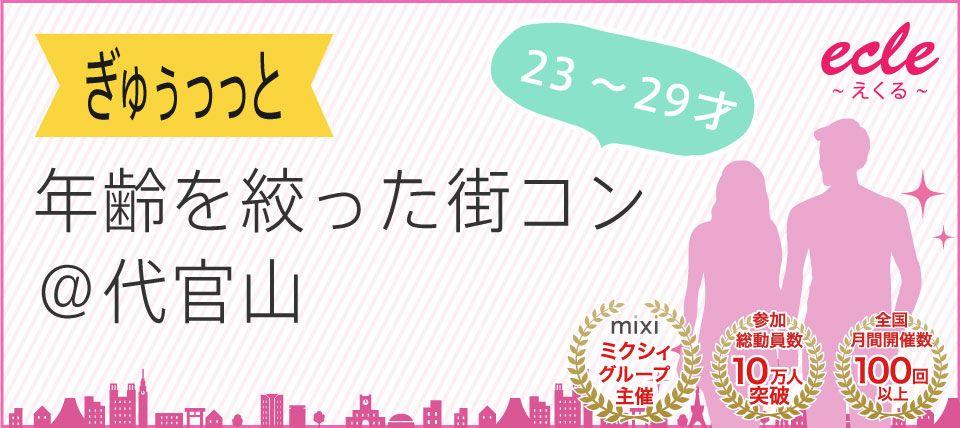 【代官山の街コン】えくる主催 2015年8月22日