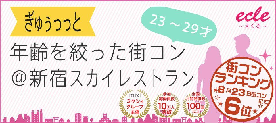 【青山の街コン】えくる主催 2015年8月23日