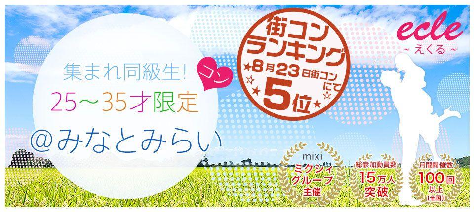 【横浜市内その他の街コン】えくる主催 2015年8月23日