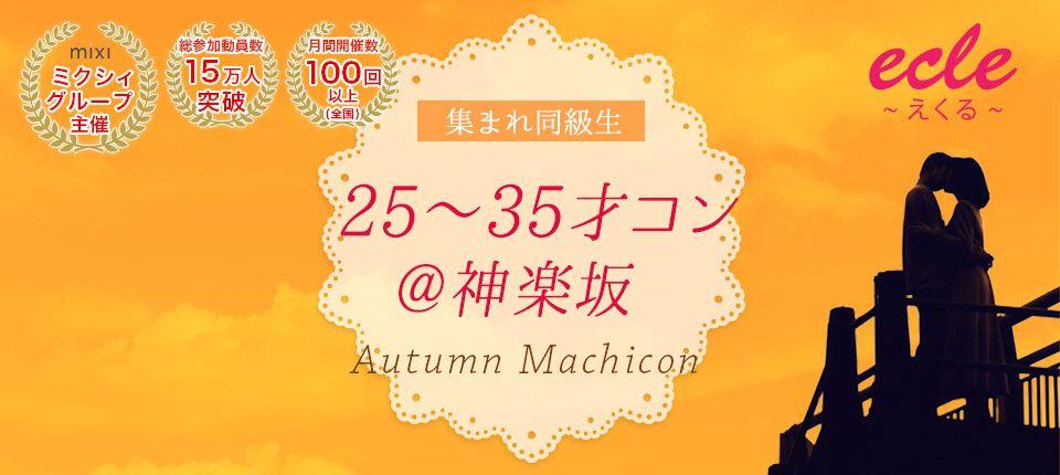 【神楽坂の街コン】えくる主催 2015年8月29日