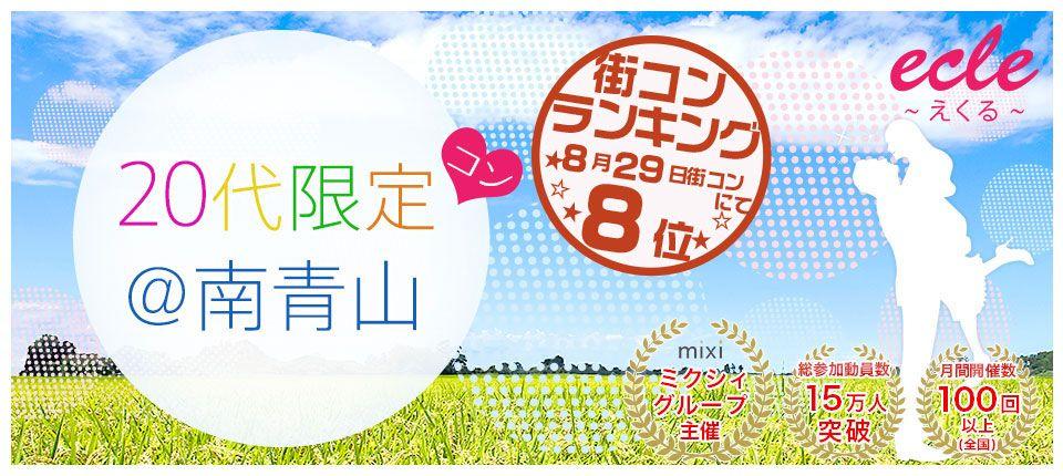 【青山の街コン】えくる主催 2015年8月29日