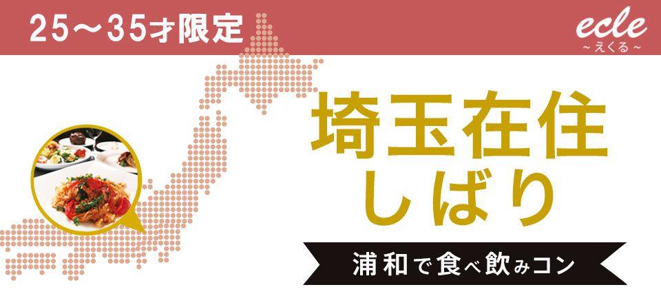 【浦和の街コン】えくる主催 2015年8月30日