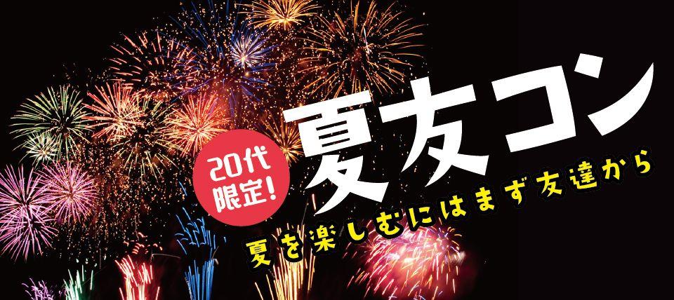 【札幌市内その他のプチ街コン】街コンジャパン主催 2015年8月1日