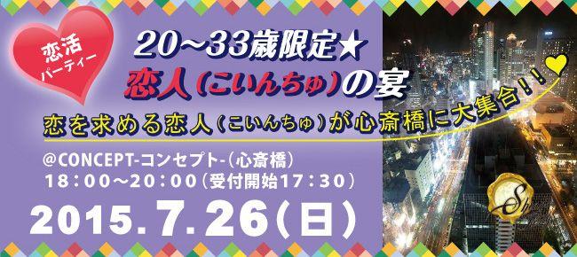 【心斎橋の恋活パーティー】SHIAN'S PARTY主催 2015年7月26日