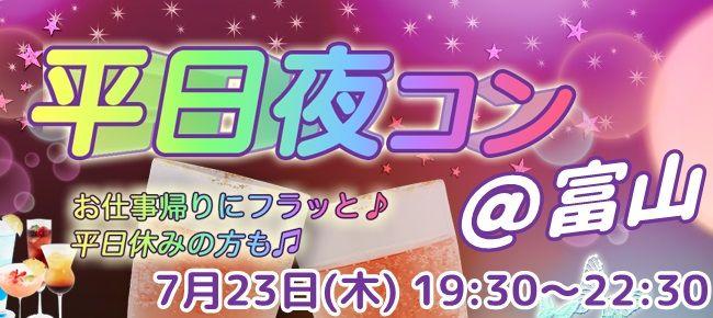 【富山県その他のプチ街コン】街コンmap主催 2015年7月23日
