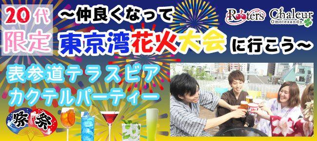 【渋谷の恋活パーティー】株式会社Rooters主催 2015年8月8日