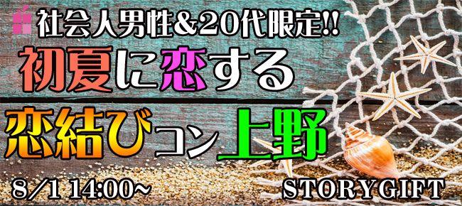 【上野のプチ街コン】StoryGift主催 2015年8月1日