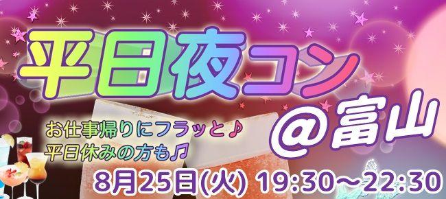 【富山県その他のプチ街コン】街コンmap主催 2015年8月25日