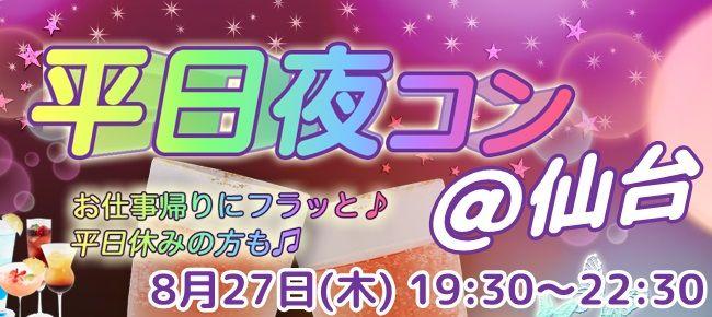【仙台のプチ街コン】街コンmap主催 2015年8月27日