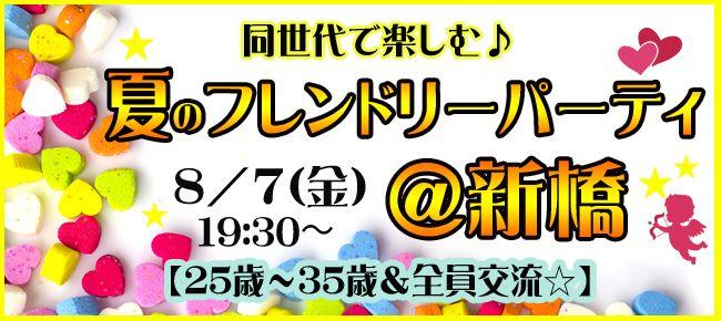 【東京都その他の恋活パーティー】StoryGift主催 2015年8月7日