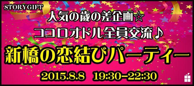 【東京都その他の恋活パーティー】StoryGift主催 2015年8月8日