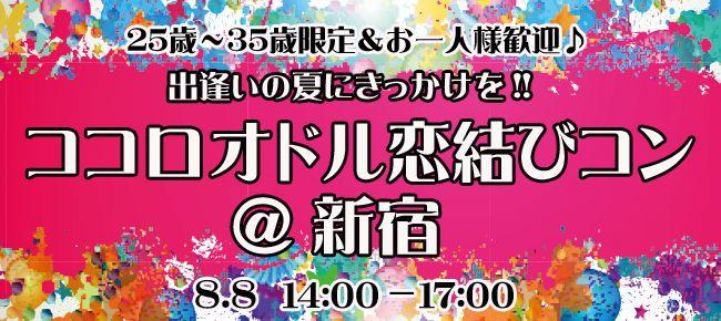 【新宿のプチ街コン】StoryGift主催 2015年8月8日