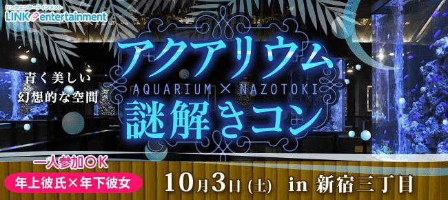 【新宿のプチ街コン】街コンダイヤモンド主催 2015年10月3日