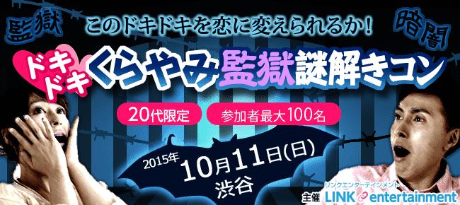 【渋谷のプチ街コン】街コンダイヤモンド主催 2015年10月11日