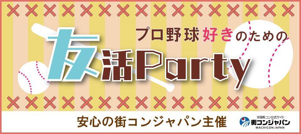 【池袋の恋活パーティー】街コンジャパン主催 2015年7月19日