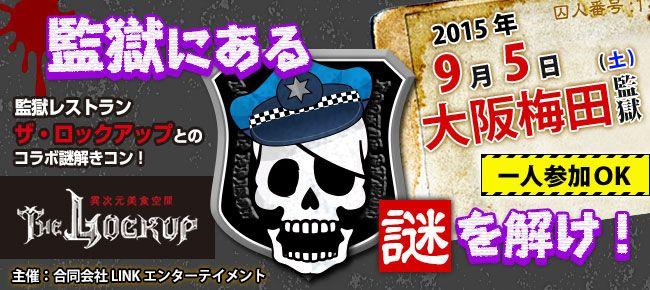【梅田のプチ街コン】街コンダイヤモンド主催 2015年9月5日