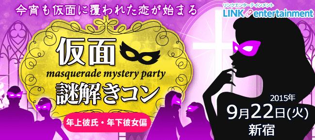 【新宿のプチ街コン】街コンダイヤモンド主催 2015年9月22日