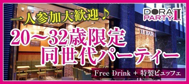 【池袋の恋活パーティー】ドラドラ主催 2015年8月15日