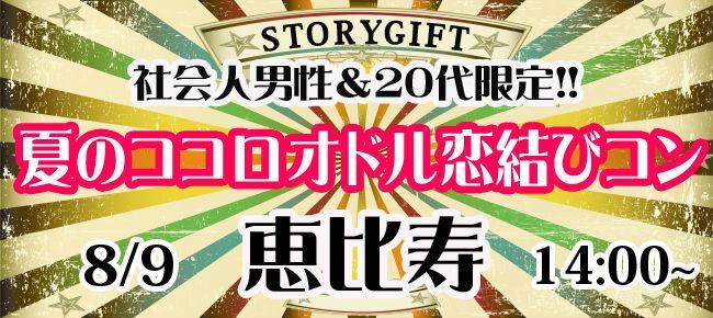 【恵比寿のプチ街コン】StoryGift主催 2015年8月9日