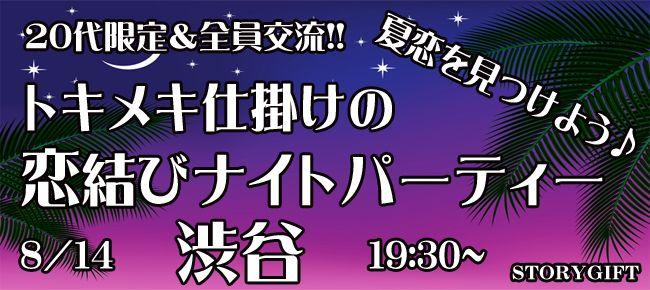 【渋谷の恋活パーティー】StoryGift主催 2015年8月14日