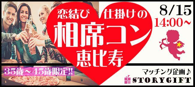 【恵比寿のプチ街コン】StoryGift主催 2015年8月15日
