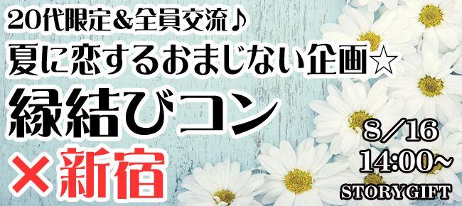 【新宿のプチ街コン】StoryGift主催 2015年8月16日