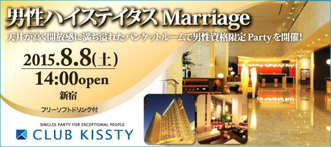 【渋谷の婚活パーティー・お見合いパーティー】クラブキスティ―主催 2015年8月8日