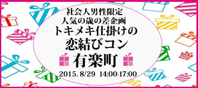 【銀座のプチ街コン】StoryGift主催 2015年8月29日