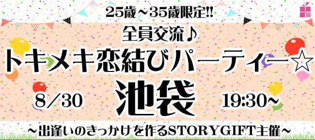 【池袋の恋活パーティー】StoryGift主催 2015年8月30日