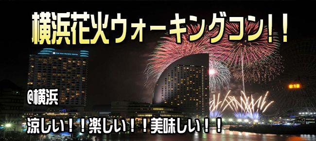 【横浜市内その他のプチ街コン】e-venz(イベンツ)主催 2015年7月18日