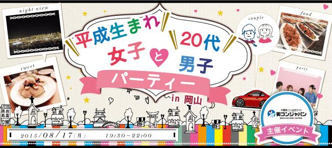 【岡山県その他の恋活パーティー】街コンジャパン主催 2015年8月17日