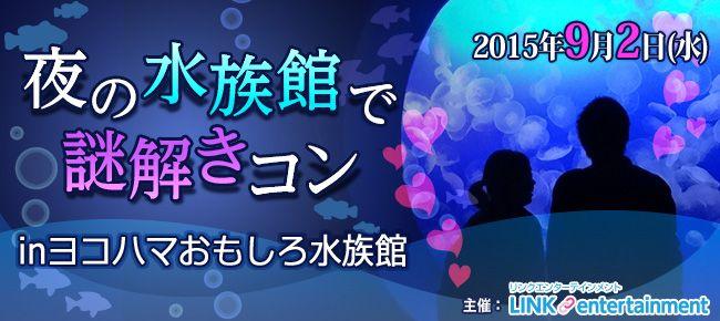 【横浜市内その他のプチ街コン】街コンダイヤモンド主催 2015年9月2日