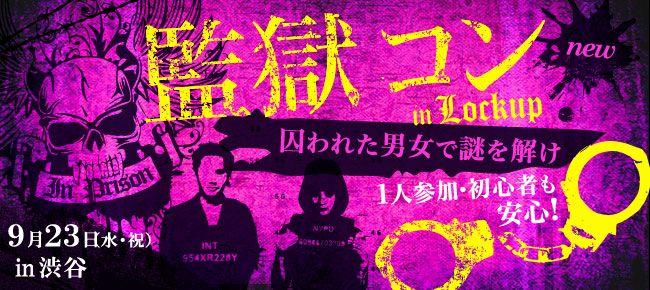【渋谷のプチ街コン】街コンダイヤモンド主催 2015年9月23日