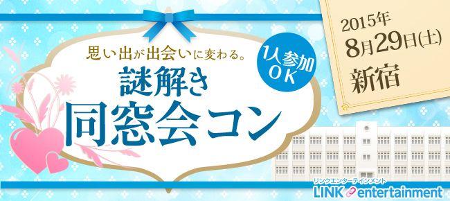 【新宿のプチ街コン】街コンダイヤモンド主催 2015年8月29日