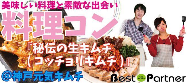 【神戸市内その他のプチ街コン】ベストパートナー主催 2015年8月8日