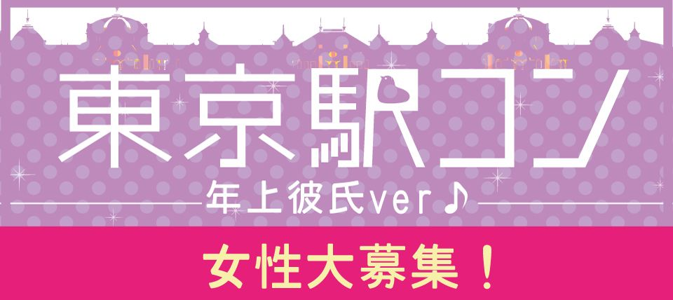 【八重洲の街コン】街コンジャパン主催 2015年8月9日