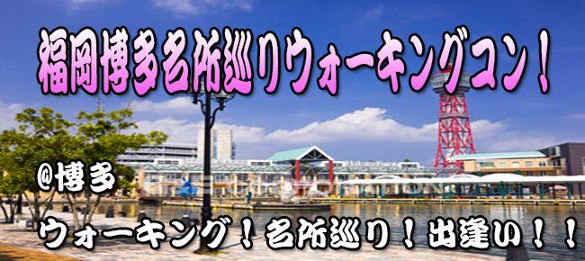 【天神のプチ街コン】e-venz(イベンツ)主催 2015年7月19日