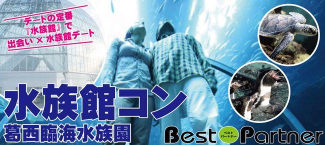 【東京都その他のプチ街コン】ベストパートナー主催 2015年8月15日