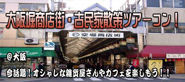 【大阪府その他のプチ街コン】e-venz(イベンツ)主催 2015年7月19日