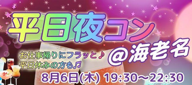 【神奈川県その他の街コン】街コンジャパン主催 2015年8月6日