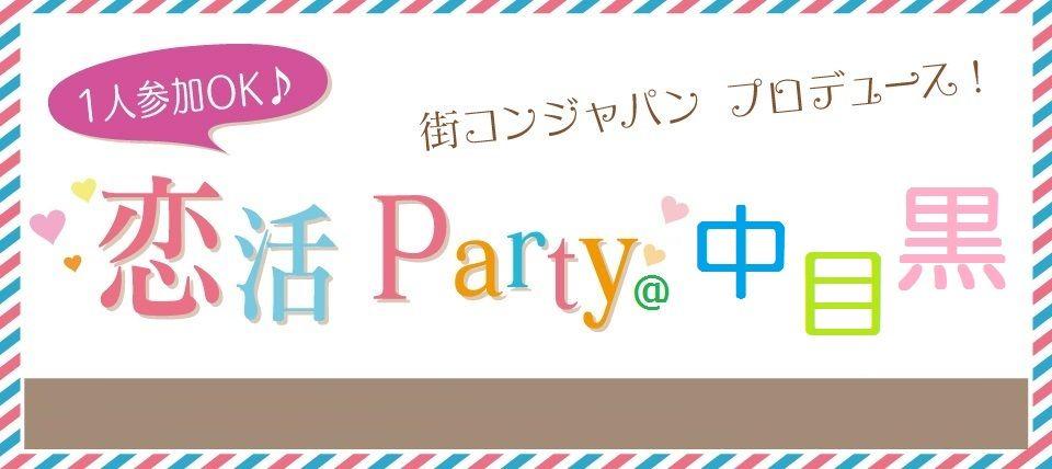 【中目黒の恋活パーティー】街コンジャパン主催 2015年8月8日