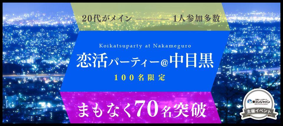 【中目黒の恋活パーティー】街コンジャパン主催 2015年8月28日