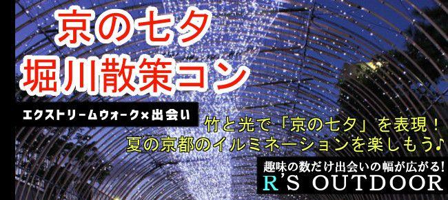【京都府その他のプチ街コン】R`S kichen主催 2015年8月1日