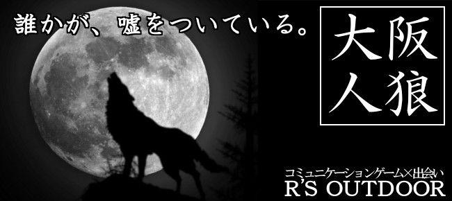 【大阪府その他のプチ街コン】R`S kichen主催 2015年7月26日