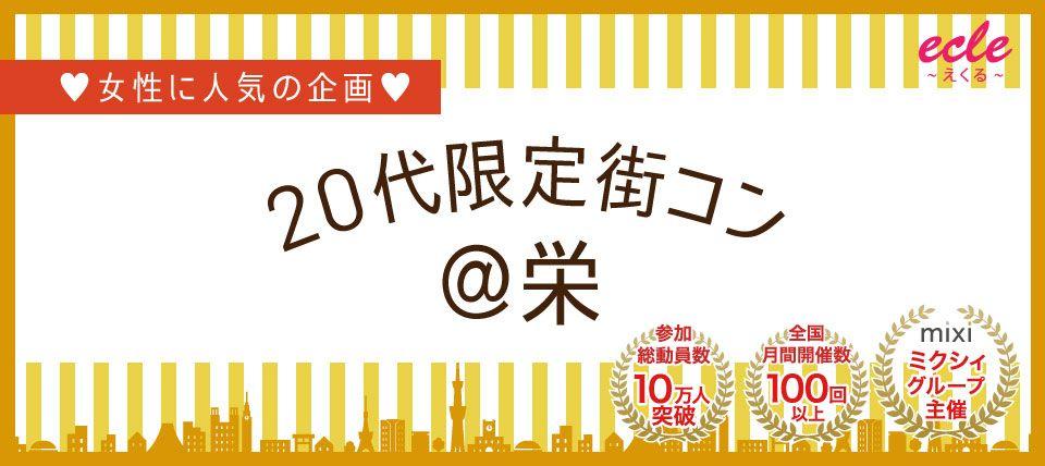 【名古屋市内その他の街コン】えくる主催 2015年7月5日