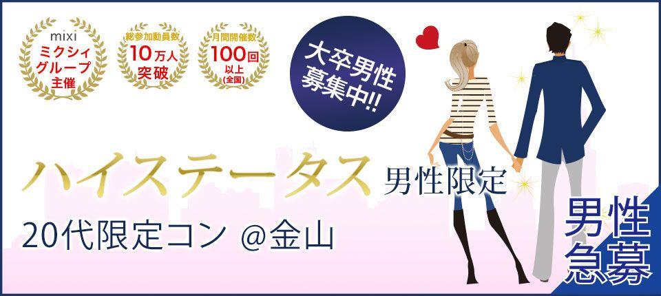 【愛知県その他の街コン】えくる主催 2015年7月12日