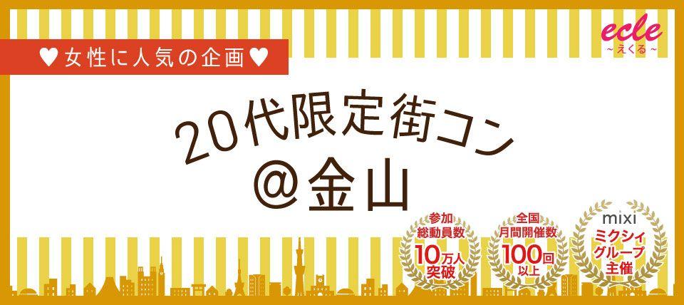 【愛知県その他の街コン】えくる主催 2015年7月18日