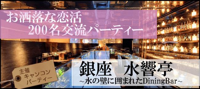 【銀座の恋活パーティー】キャンコンパーティー主催 2015年8月30日